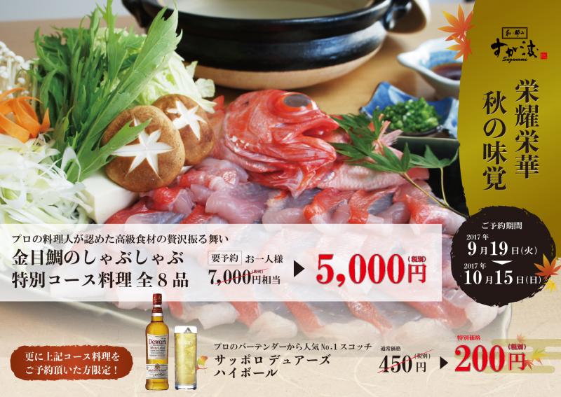 日本語) 栄耀栄華 秋の味覚 特別コース料理のご案内 | すが波